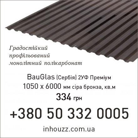 Градостійкий профільований монолітний полікарбонат BauGlas (Естонія) 2УФ Преміум 0.8 мм 1050 х 6000 мм сіра бронза, кв.м