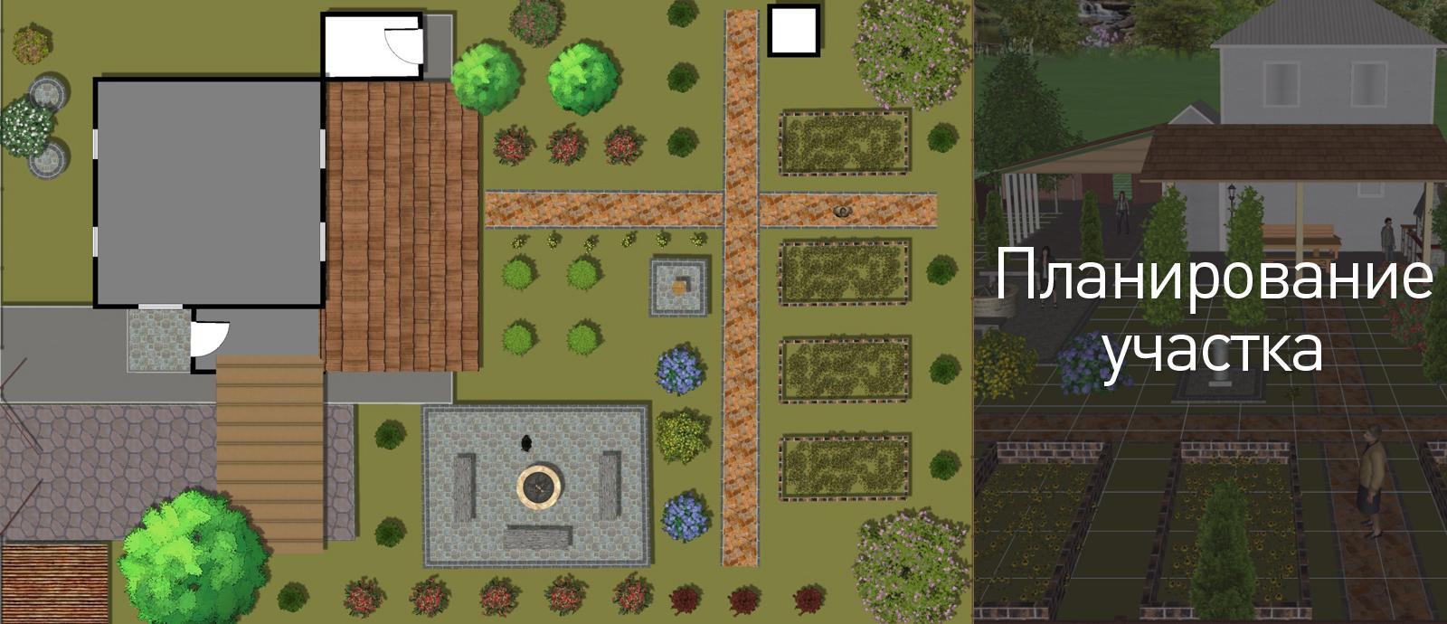 Проектирование участков и ландшафтный дизайн по требованиям Заказчика