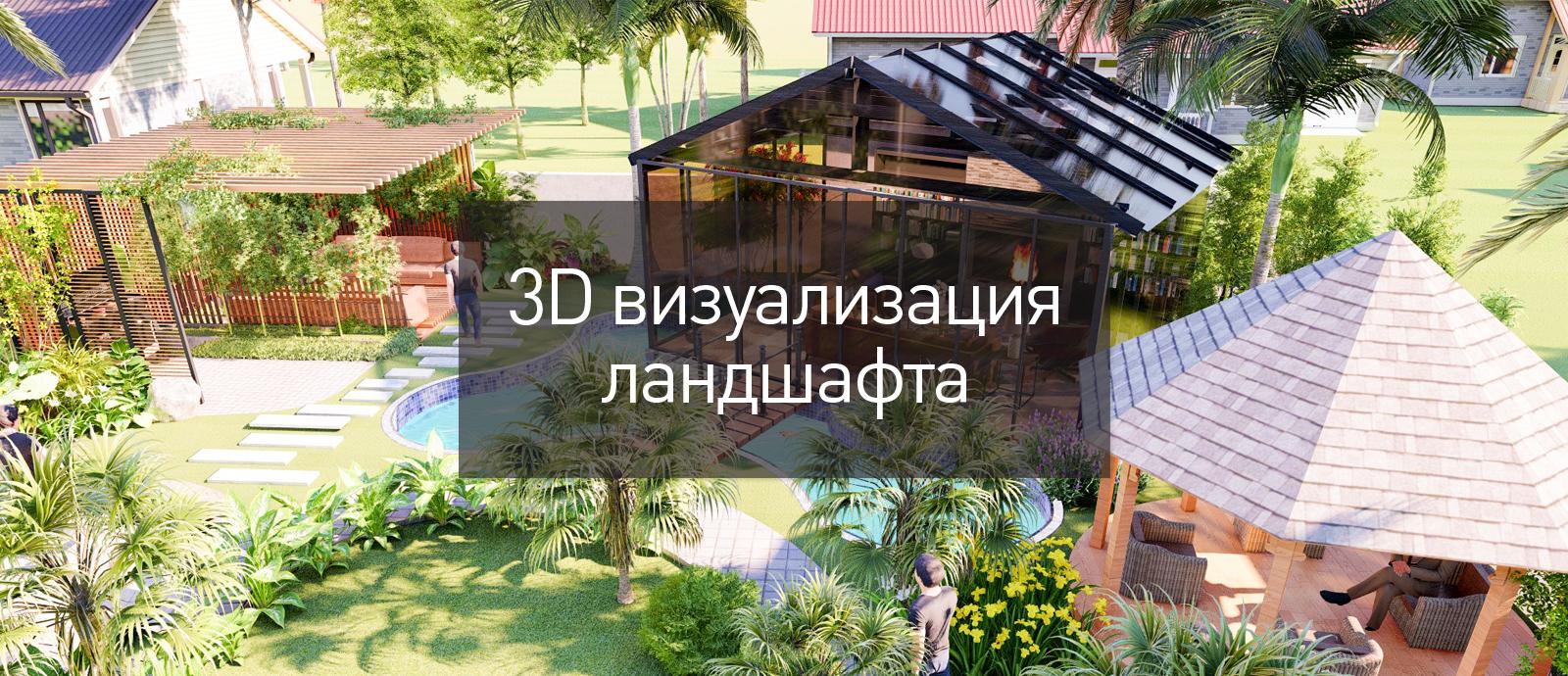 3D визуализация ландшафтного дизайна - по желанию Заказчика